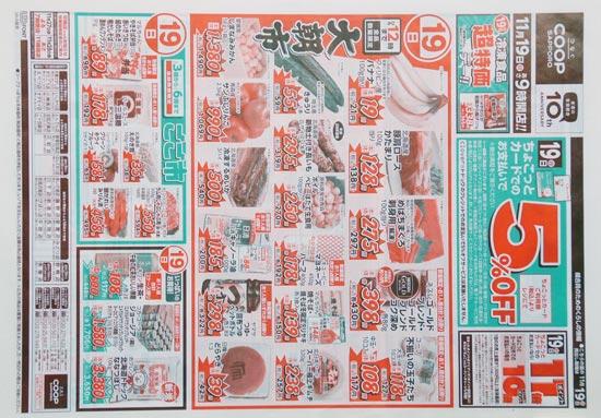 コープさっぽろ チラシ発行日:2017/11/19