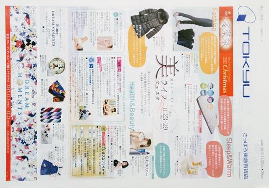 東急百貨店 チラシ発行日:2017/11/23