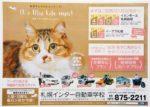 札幌インター自動車学校 チラシ発行日:2017/11/3