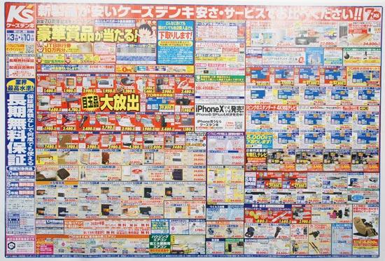 ケーズデンキ チラシ発行日:2017/11/3