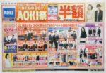 アオキ チラシ発行日:2017/11/3