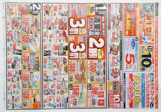 東光ストア チラシ発行日:2017/11/1