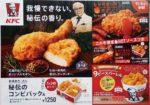 KFC チラシ発行日:2017/11/1