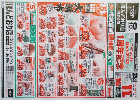 コープさっぽろ チラシ発行日:2017/11/5
