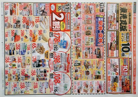 東光ストア チラシ発行日:2017/11/11