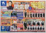 洋服の青山 チラシ発行日:2017/11/11