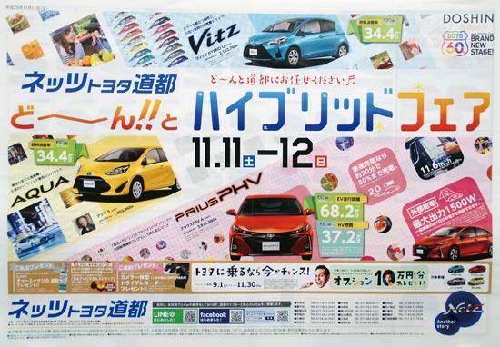 ネッツトヨタ道都 チラシ発行日:2017/11/11