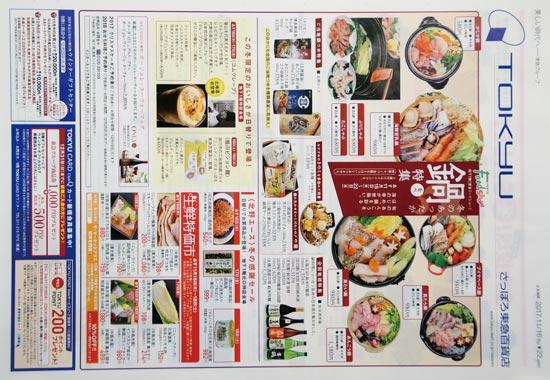 東急百貨店 チラシ発行日:2017/11/16
