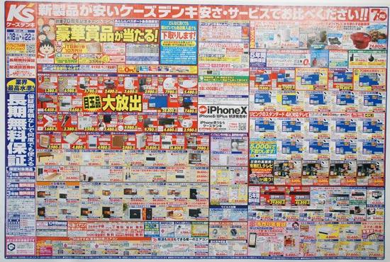 ケーズデンキ チラシ発行日:2017/11/18