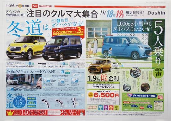 ダイハツ北海道販売 チラシ発行日:2017/11/18