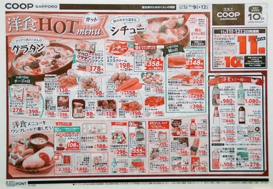 コープさっぽろ チラシ発行日:2017/11/9
