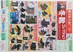 東京靴流通センター チラシ発行日:2017/11/9
