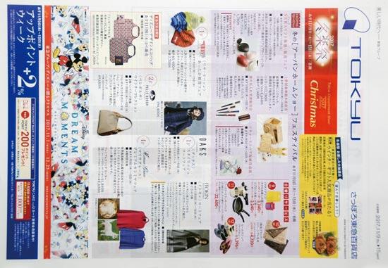 東急百貨店 チラシ発行日:2017/11/9