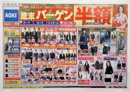 アオキ チラシ発行日:2017/11/25