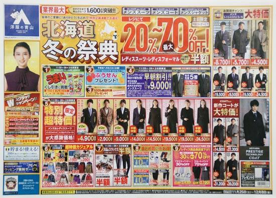 洋服の青山 チラシ発行日:2017/11/25