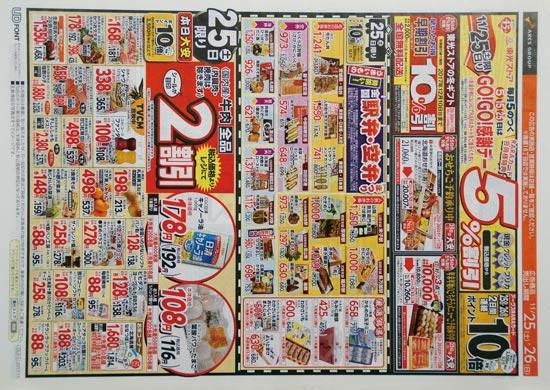 東光ストア チラシ発行日:2017/11/25