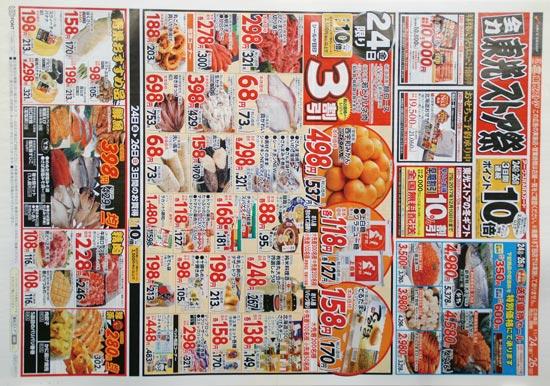 東光ストア チラシ発行日:2017/11/24