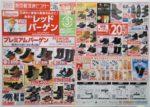 東京靴流通センター チラシ発行日:2017/11/23