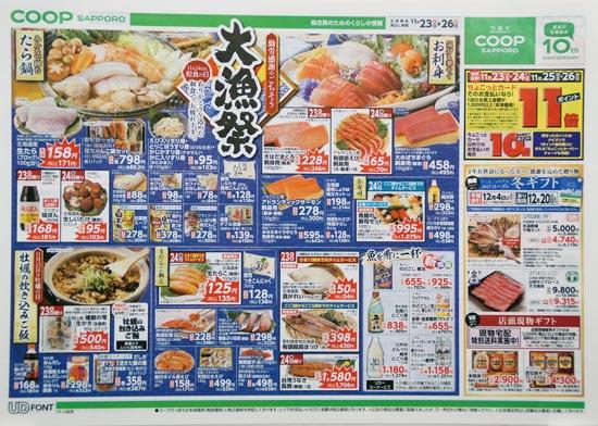 コープさっぽろ チラシ発行日:2017/11/23