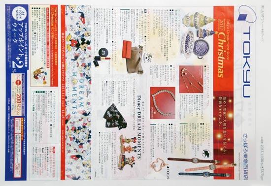東急百貨店 チラシ発行日:2017/11/30