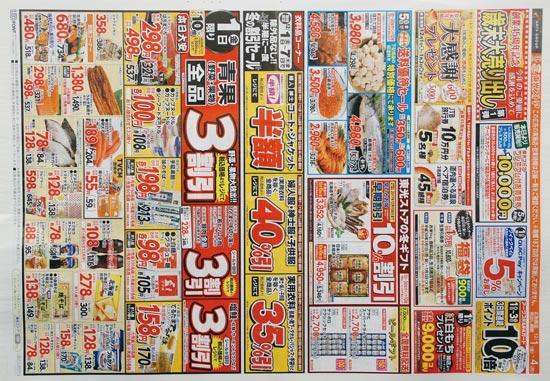東光ストア チラシ発行日:2017/12/1