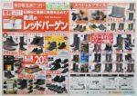 東京靴流通センター チラシ発行日:2017/12/1