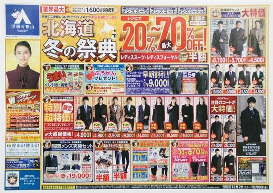 洋服の青山 チラシ発行日:2017/12/2