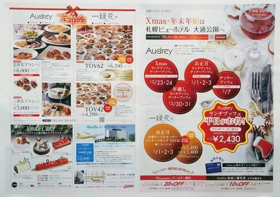 札幌ビューホテル チラシ発行日:2017/12/1