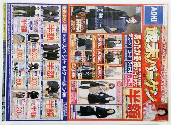アオキ チラシ発行日:2017/12/9