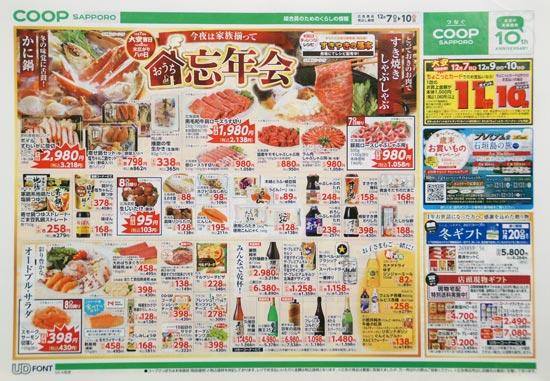 コープさっぽろ チラシ発行日:2017/12/7