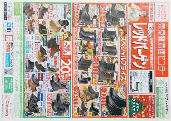 東京靴流通センター チラシ発行日:2017/12/7