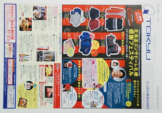 東急百貨店 チラシ発行日:2017/12/7