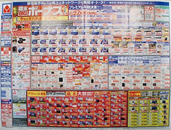 ヤマダ電機 チラシ発行日:2017/12/16