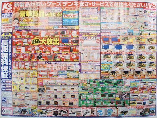 ケーズデンキ チラシ発行日:2017/12/16