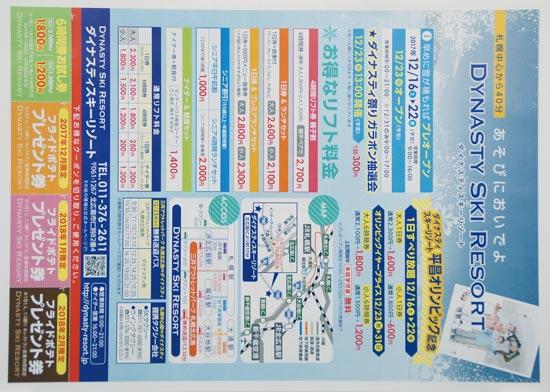ダイナスティスキーリゾート チラシ発行日:2017/12/16