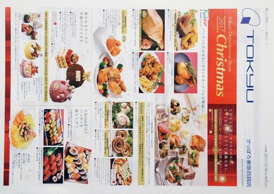 東急百貨店 チラシ発行日:2017/12/18