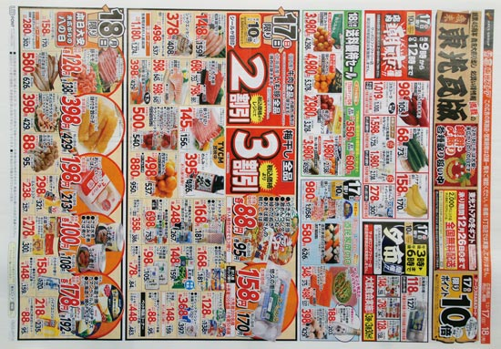 東光ストア チラシ発行日:2017/12/17