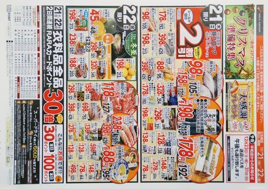 東光ストア チラシ発行日:2017/12/21