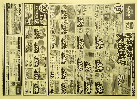 コープさっぽろ チラシ発行日:2017/12/19