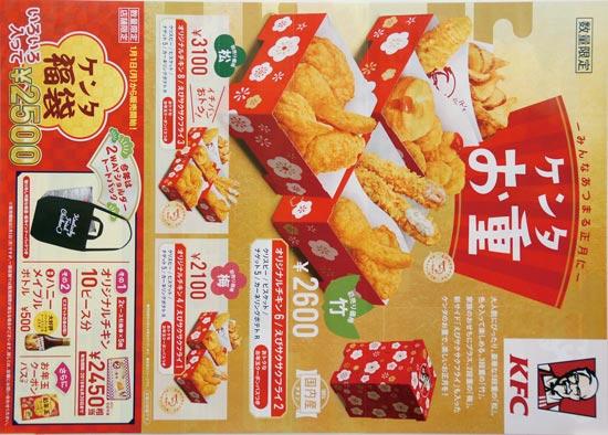 KFC チラシ発行日:2017/12/26