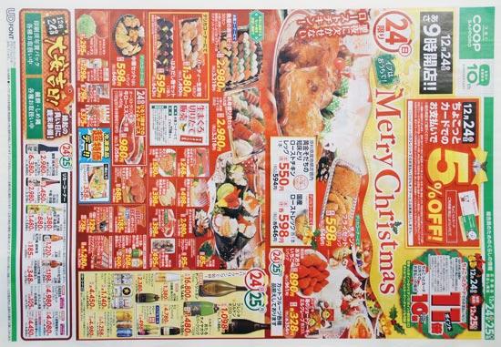 コープさっぽろ チラシ発行日:2017/12/24