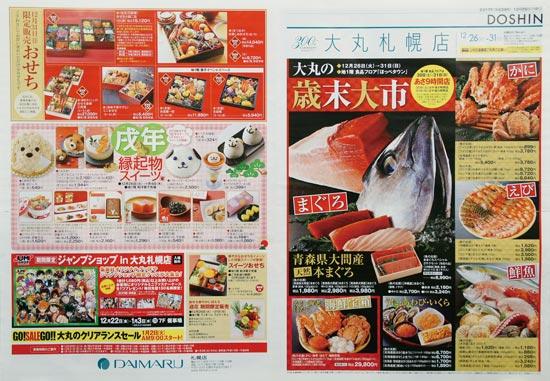 大丸札幌店 チラシ発行日:2017/12/26