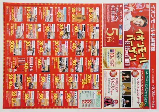 イオンモール札幌苗穂 チラシ発行日:2017/12/22