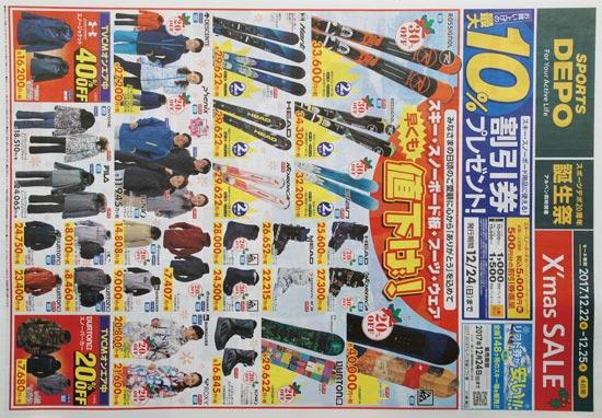 スポーツデポ チラシ発行日:2017/12/22