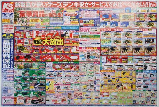 ケーズデンキ チラシ発行日:2017/12/23