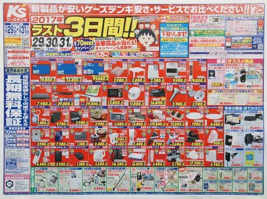 ケーズデンキ チラシ発行日:2017/12/29