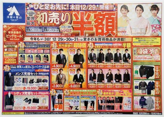 洋服の青山 チラシ発行日:2017/12/29