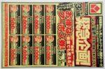 ヤマダ電機 チラシ発行日:2017/12/29