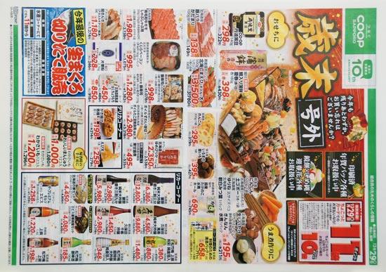 コープさっぽろ チラシ発行日:2017/12/29