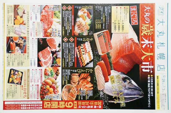 大丸札幌店 チラシ発行日:2017/12/29